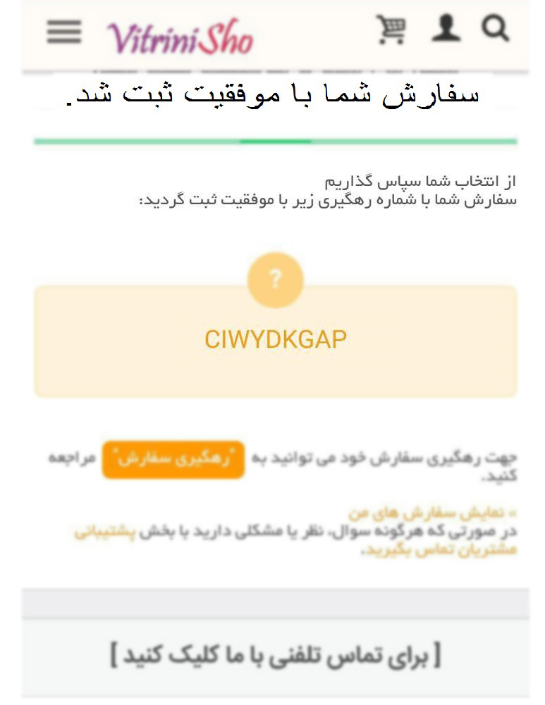 دریافت کد رهگیری در موبایل