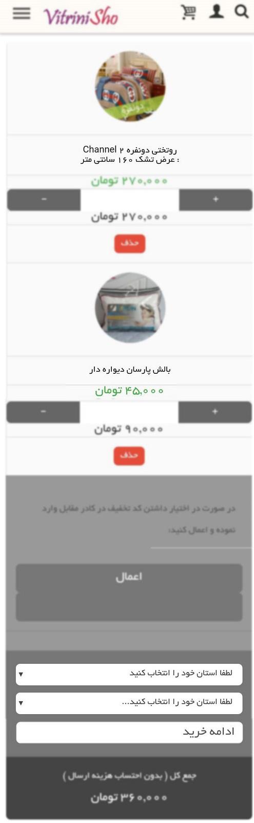 جزدیات سبد خرید در موبایل